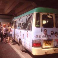 香港ミニバス
